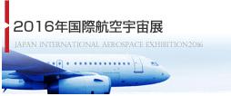 2016年国際航空宇宙展