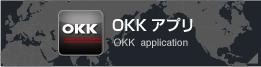 OKKアプリ