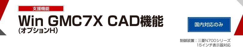 WIN GMC7X CAD機能