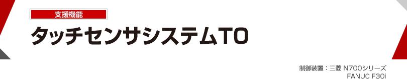 タッチセンサシステムT0